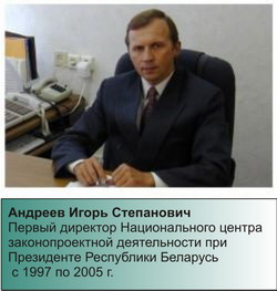 Андреев Игорь Степанович