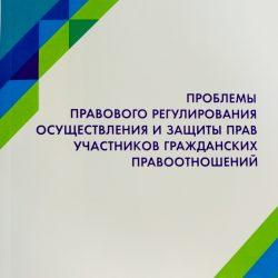 grazhdanskie-pravootnosheniya