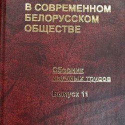 sbornik-11