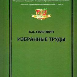 Спасович