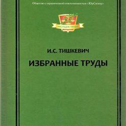 Тишкевич