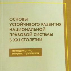 natsional-naya-pravovaya-sistema